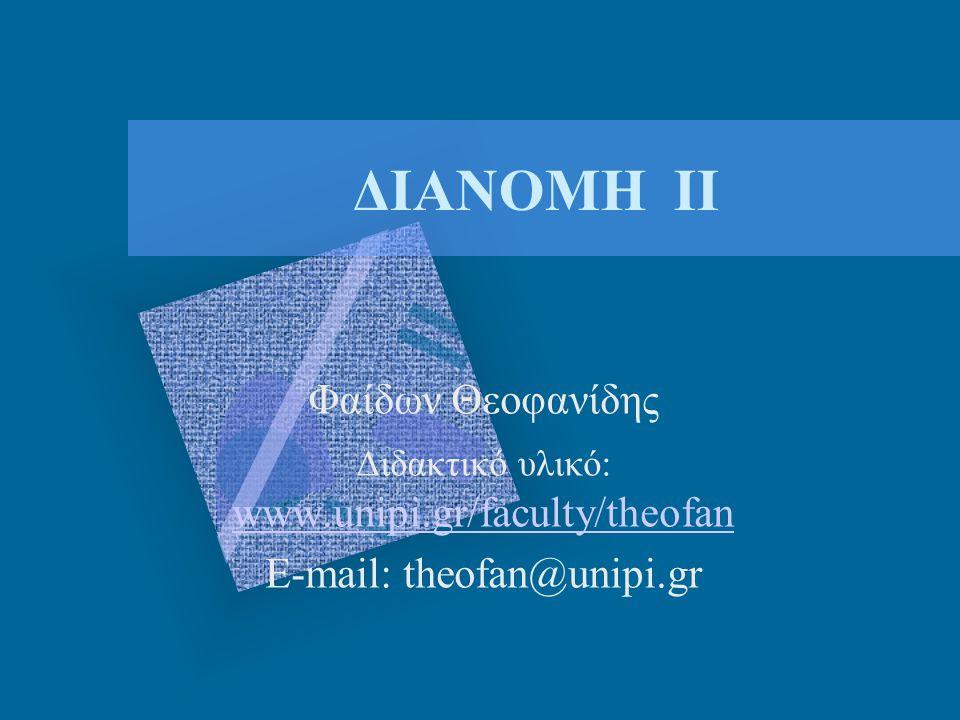 ΔΙΑΝΟΜΗ II Φαίδων Θεοφανίδης Διδακτικό υλικό: www.unipi.gr/faculty/theofan www.unipi.gr/faculty/theofan E-mail: theofan@unipi.gr