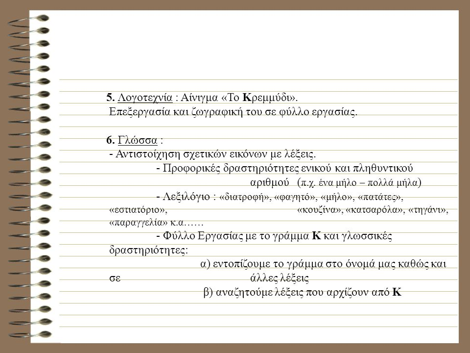 5. Λογοτεχνία : Αίνιγμα «Το Κρεμμύδι». Επεξεργασία και ζωγραφική του σε φύλλο εργασίας. 6. Γλώσσα : - Αντιστοίχηση σχετικών εικόνων με λέξεις. - Προφο