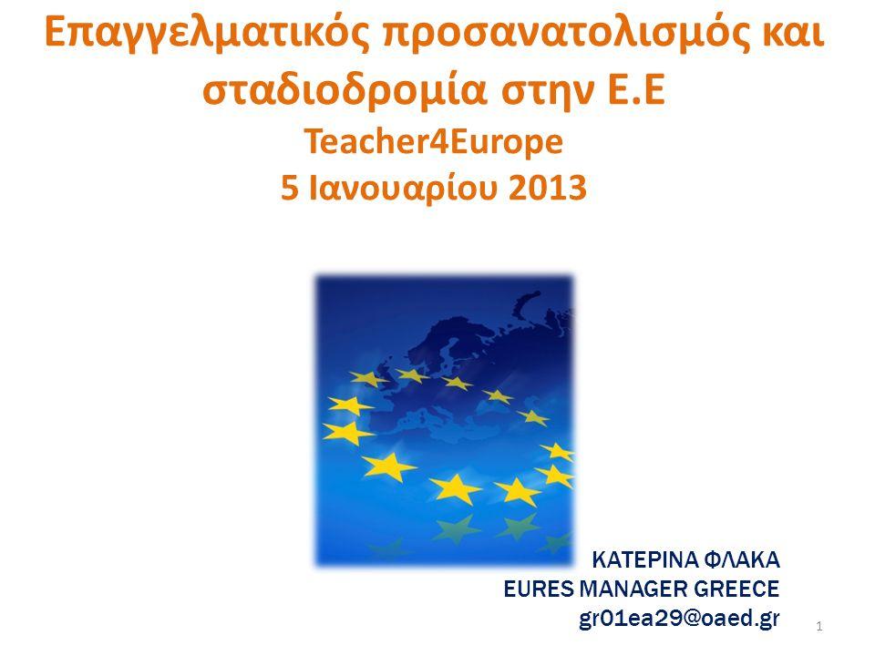 Επαγγελματικός προσανατολισμός και σταδιοδρομία στην Ε.Ε Teacher4Europe 5 Ιανουαρίου 2013 KAΤΕΡΙΝΑ ΦΛΑΚΑ EURES MANAGER GREECE gr01ea29@oaed.gr 1