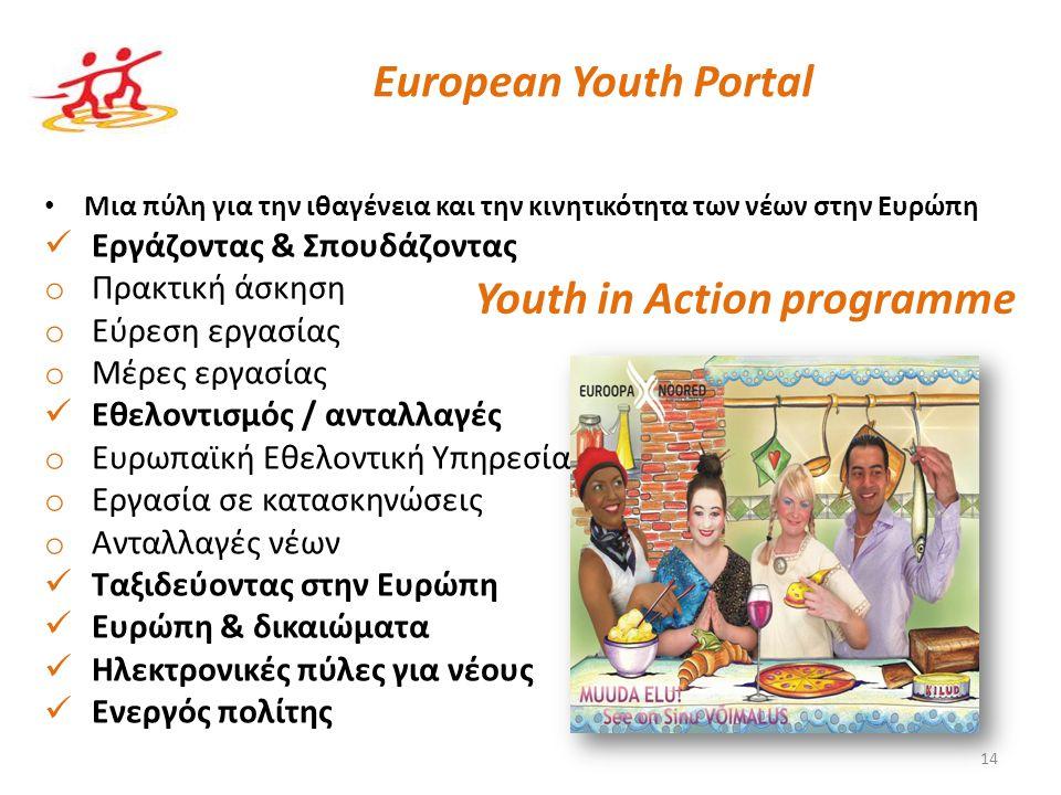 • Μια πύλη για την ιθαγένεια και την κινητικότητα των νέων στην Ευρώπη  Εργάζοντας & Σπουδάζοντας o Πρακτική άσκηση o Εύρεση εργασίας o Μέρες εργασία