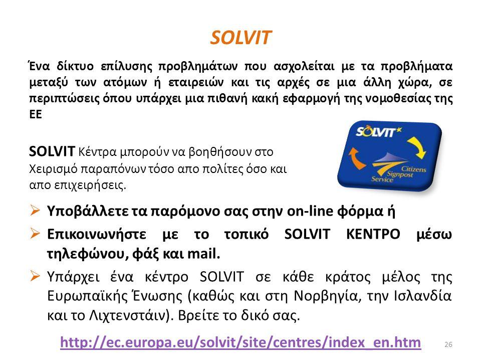 SOLVIT Ένα δίκτυο επίλυσης προβλημάτων που ασχολείται με τα προβλήματα μεταξύ των ατόμων ή εταιρειών και τις αρχές σε μια άλλη χώρα, σε περιπτώσεις όπ