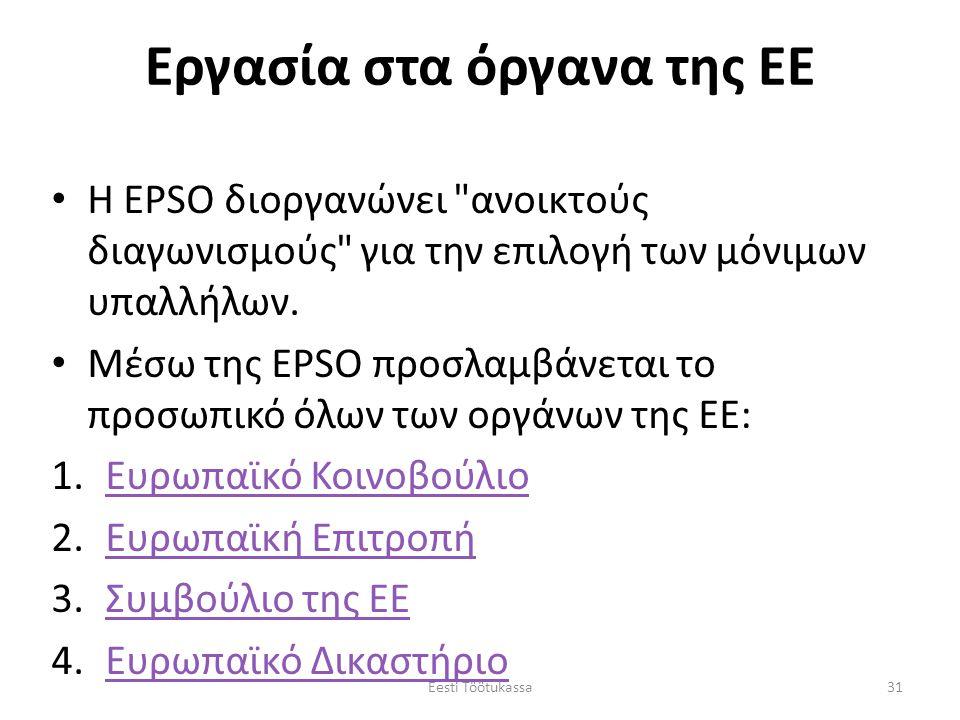 Εργασία στα όργανα της ΕΕ • Η EPSO διοργανώνει