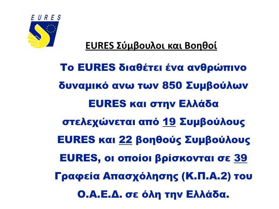 EURES Σύμβουλοι και Βοηθοί Το EURES διαθέτει ένα ανθρώπινο δυναμικό ανω των 850 Συμβούλων EURES και στην Ελλάδα στελεχώνεται από 19 Συμβούλους EURES κ