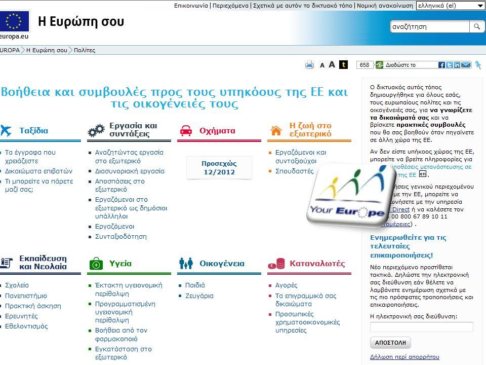 Your Europe Advice Δωρεάν και γρήγορες συμβουλές για τα Ευρωπαϊκά δικαιώματα σας Your Europe Advice είναι μια ομάδα ανεξάρτητων νομικών εμπειρογνωμόνων που μπορεί να:  παρέχει δωρεάν εξατομικευμένες συμβουλές στην γλώσσα σας μέσα σε μία εβδομάδα  αποσαφηνίσει την ευρωπαϊκή νομοθεσία που ισχύει στην περίπτωσή σας  εξηγήσει πώς μπορείτε να ασκήσετε τα δικαιώματά σας ΕΕ 28 Αποτελείται από μια ομάδα δικηγόρων, οι οποίοι καλύπτουν όλες τις επίσημες γλώσσες της ΕΕ και είναι εξοικειωμένοι με την εθνική νομοθεσία σε όλες τις χώρες της Ευρωπαϊκής Ένωσης.