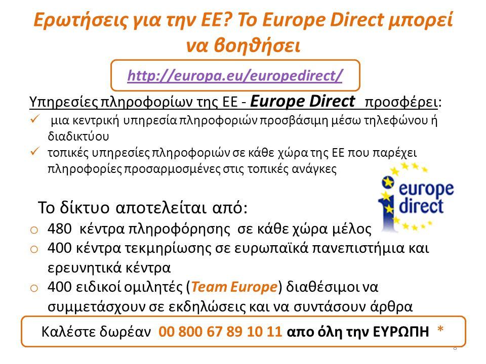 Ερωτήσεις για την EΕ? Το Europe Direct μπορεί να βοηθήσει Υπηρεσίες πληροφορίων της ΕΕ - Europe Direct προσφέρει:  μια κεντρική υπηρεσία πληροφοριών