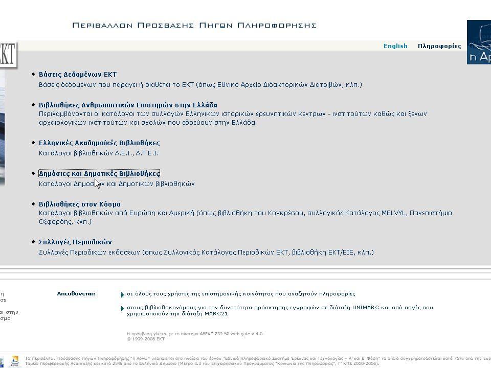 29/5/2008Δημόσια Κεντρική Βιβλιοθήκη Λεβαδείας Συλλογικός κατάλογος Δημοσίων Βιβλιοθηκών 15 Status & διαθεσιμότητα αντιτύπων παράδειγμα (προς το παρόν