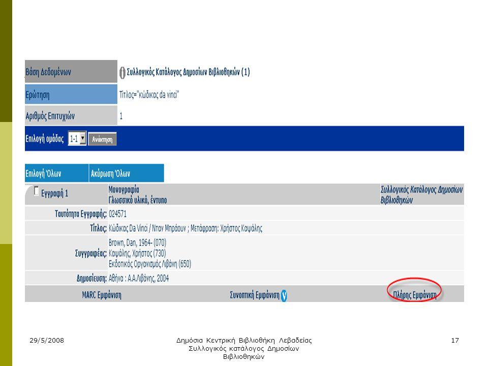 29/5/2008Δημόσια Κεντρική Βιβλιοθήκη Λεβαδείας Συλλογικός κατάλογος Δημοσίων Βιβλιοθηκών 17