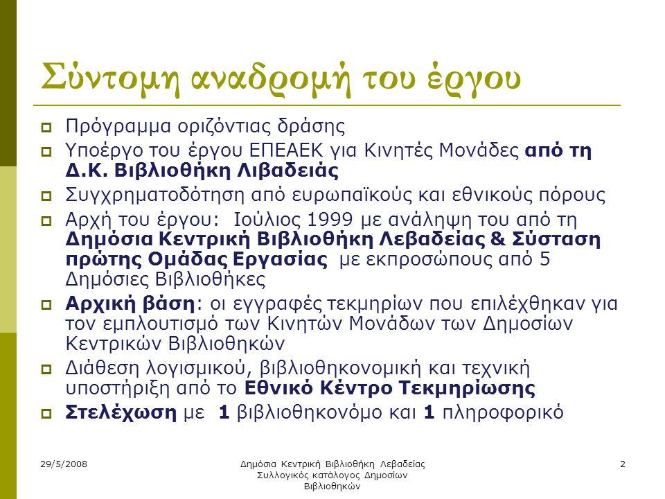 29/5/2008Δημόσια Κεντρική Βιβλιοθήκη Λεβαδείας Συλλογικός κατάλογος Δημοσίων Βιβλιοθηκών 2 Σύντομη αναδρομή του έργου  Πρόγραμμα οριζόντιας δράσης  Υποέργο του έργου ΕΠΕΑΕΚ για Κινητές Μονάδες από τη Δ.Κ.