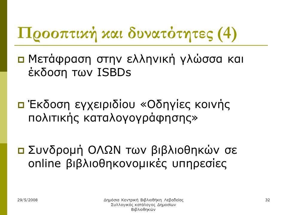 29/5/2008Δημόσια Κεντρική Βιβλιοθήκη Λεβαδείας Συλλογικός κατάλογος Δημοσίων Βιβλιοθηκών 32 Προοπτική και δυνατότητες (4)  Μετάφραση στην ελληνική γλ