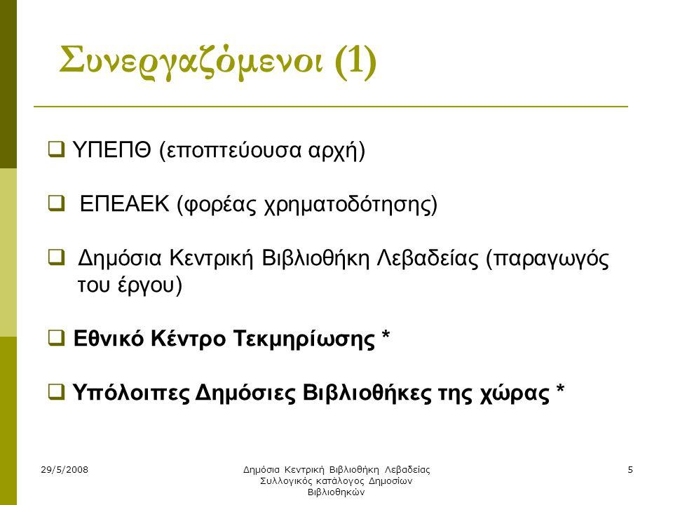 29/5/2008Δημόσια Κεντρική Βιβλιοθήκη Λεβαδείας Συλλογικός κατάλογος Δημοσίων Βιβλιοθηκών 6 Συνεργαζόμενοι (2)  Εθνική Βιβλιοθήκη της Ελλάδος (ΕΒΕ)  Ινστιτούτο Επιμόρφωσης (ΙΝ.ΕΠ.)  Συλλογικός Κατάλογος Ελληνικών Ακαδημαϊκών Βιβλιοθηκών (ΣΚΕΑΒ)  Δημοτικές, άλλες βιβλιοθήκες και Χρήστες βιβλιοθηκών