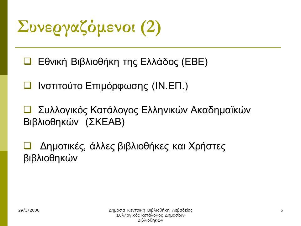 29/5/2008Δημόσια Κεντρική Βιβλιοθήκη Λεβαδείας Συλλογικός κατάλογος Δημοσίων Βιβλιοθηκών 7 Συνεργασία με το ΕΚΤ (1)  Βιβλιοθηκονομική υποστήριξη  τεχνική υποστήριξη του βασικού λογισμικού (ΑΒΕΚΤ 5.x) για τη διαχείριση των δεδομένων  Εξασφάλιση και συντήρηση της διάθεσης του καταλόγου στο Web  Δημιουργία και παραχώρηση πρόσθετων εφαρμογών επεξεργασίας και διαχείρισης του Καταλόγου
