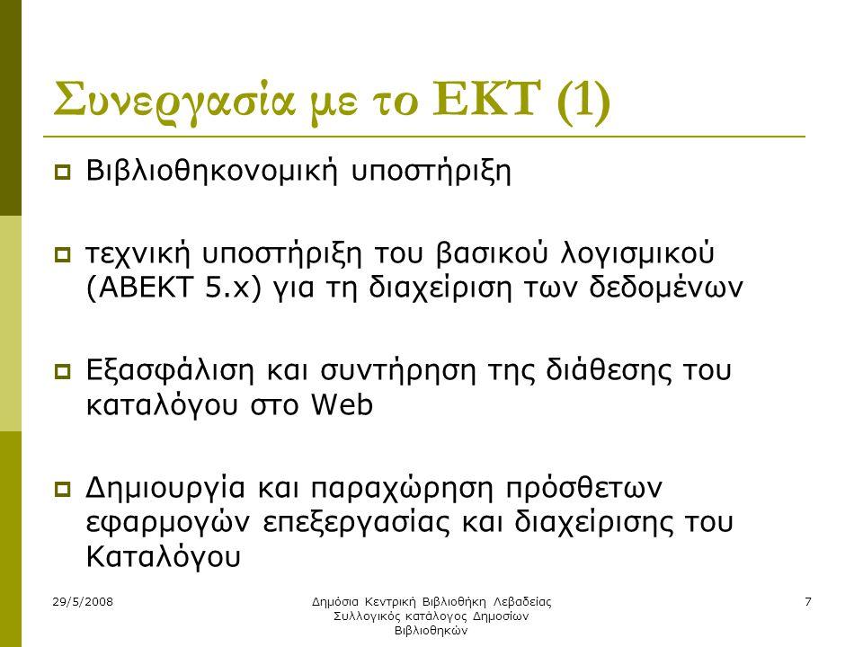 29/5/2008Δημόσια Κεντρική Βιβλιοθήκη Λεβαδείας Συλλογικός κατάλογος Δημοσίων Βιβλιοθηκών 8 Συνεργασία με το ΕΚΤ (2)  MarcEditor (από 10/2004)  Εντοπίζει λανθασμένες καταχωρίσεις και επιτρέπει τροποποιήσεις, διορθώσεις και μεταβολές κυρίως μαζικού χαρακτήρα, και μάλιστα ΠΡΙΝ οι εγγραφές εισαχθούν στη βάση του ΣΚ  Χρησιμοποιείται στην ταύτιση και επιλογή των εγγραφών  Δίνει τη δυνατότητα αλλαγής στη δομή και διάταξη όλης της εγγραφής, αν και όπου κρ ί νεται αναγκαίο.