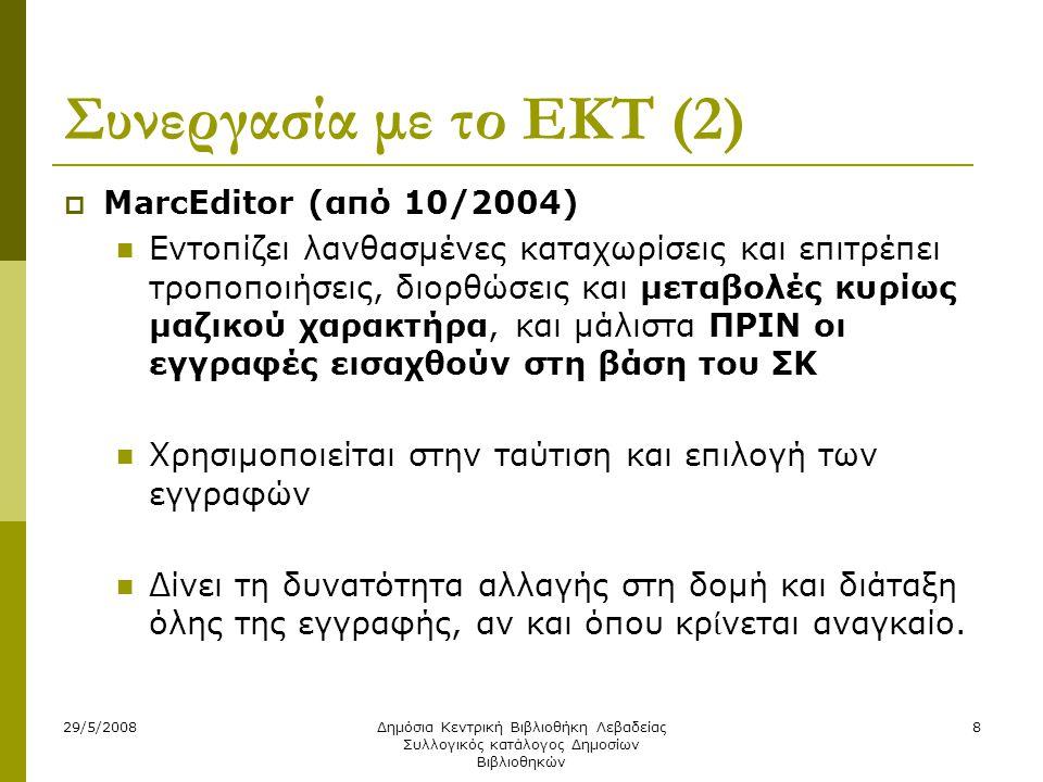 29/5/2008Δημόσια Κεντρική Βιβλιοθήκη Λεβαδείας Συλλογικός κατάλογος Δημοσίων Βιβλιοθηκών 8 Συνεργασία με το ΕΚΤ (2)  MarcEditor (από 10/2004)  Εντοπ