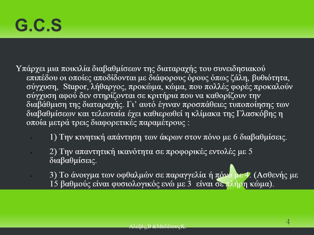 Αλεξός,Β &Μπλέτσος Κ. 4 G.C.S Υπάρχει μια ποικιλία διαβαθμίσεων της διαταραχής του συνειδησιακού επιπέδου οι οποίες αποδίδονται με διάφορους όρους όπω