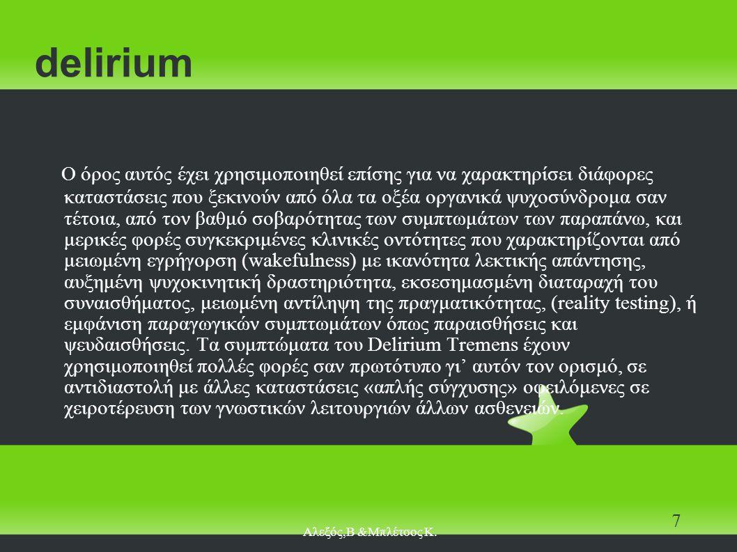 7 delirium Ο όρος αυτός έχει χρησιμοποιηθεί επίσης για να χαρακτηρίσει διάφορες καταστάσεις που ξεκινούν από όλα τα οξέα οργανικά ψυχοσύνδρομα σαν τέτ