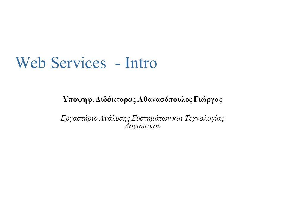 © George AthanasopoulosDaemon – Web Services Intro 32 UDDI data o Μια καταχώρηση στο UDDI registry είναι ένα XML κείμενο το οποίο αποτελείται από διάφορα στοιχεία, τα πιο σημαντικά από αυτά είναι: ÞbusinessEntity : περιγραφή του οργανισμού που παρέχει την υπηρεσία ÞbusinessService: λίστα με τις υπηρεσίες που προσφέρει ένα business entity.