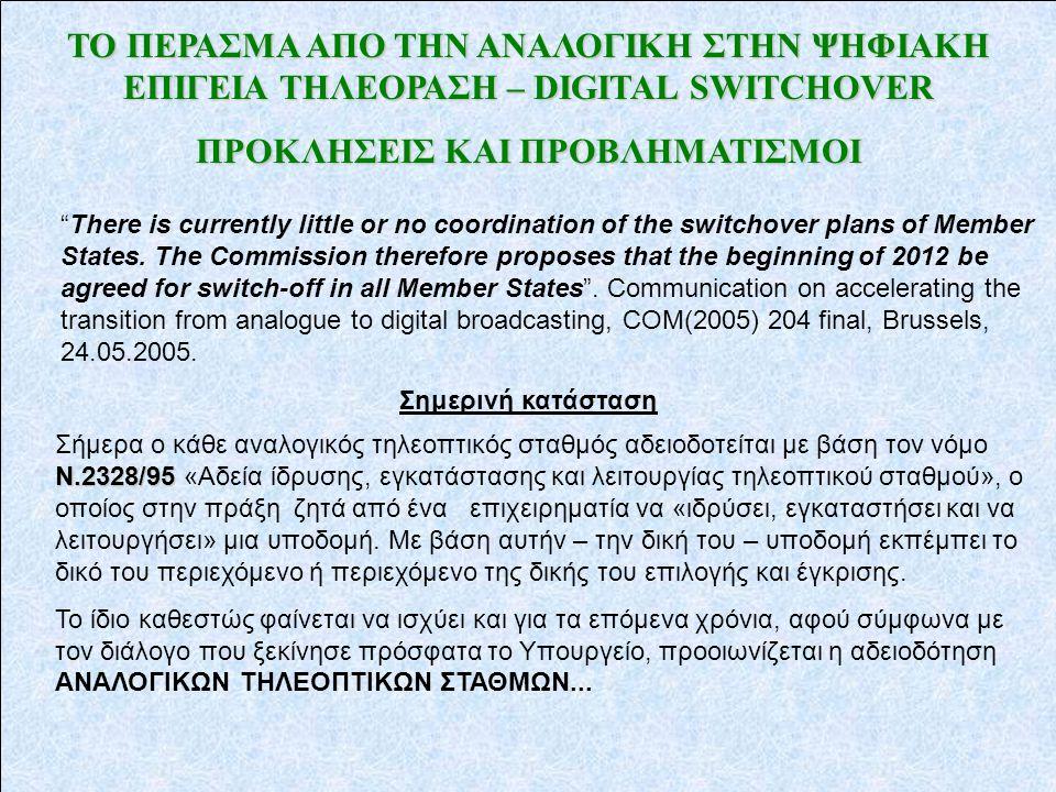 Ν.2328/95 Σήμερα ο κάθε αναλογικός τηλεοπτικός σταθμός αδειοδοτείται με βάση τον νόμο Ν.2328/95 «Αδεία ίδρυσης, εγκατάστασης και λειτουργίας τηλεοπτικού σταθμού», ο οποίος στην πράξη ζητά από ένα επιχειρηματία να «ιδρύσει, εγκαταστήσει και να λειτουργήσει» μια υποδομή.