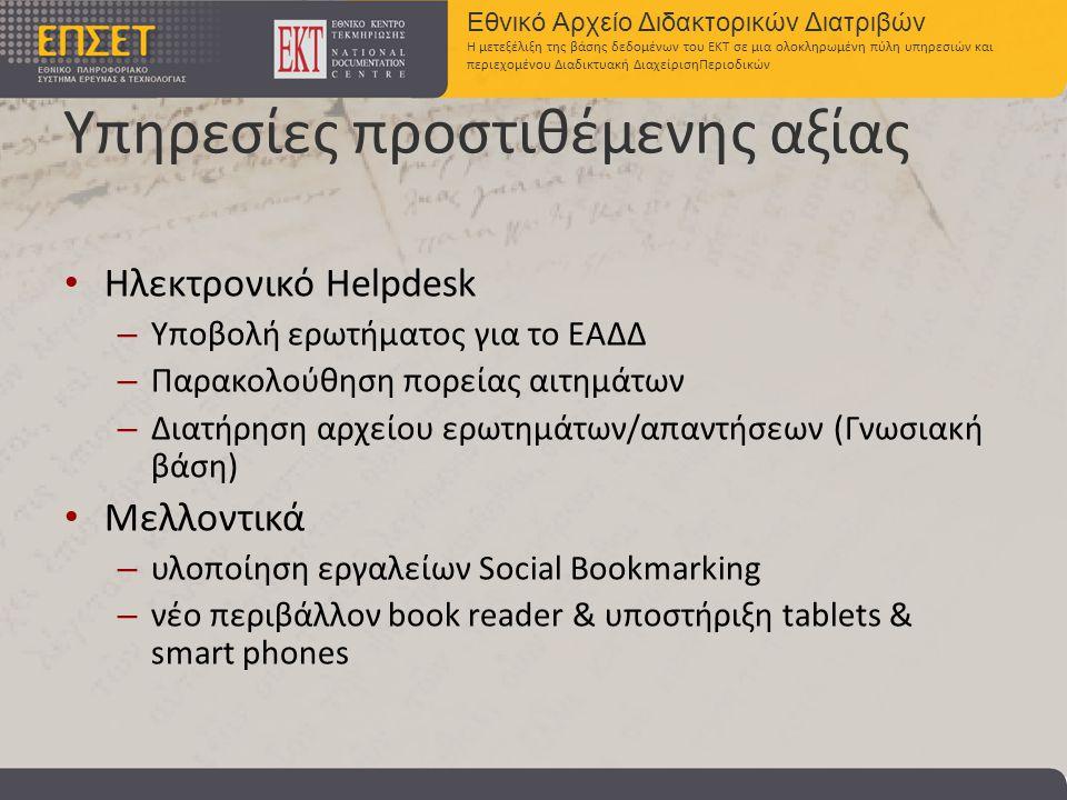 Εθνικό Αρχείο Διδακτορικών Διατριβών Η μετεξέλιξη της βάσης δεδομένων του ΕΚΤ σε μια ολοκληρωμένη πύλη υπηρεσιών και περιεχομένου Διαδικτυακή Διαχείρι