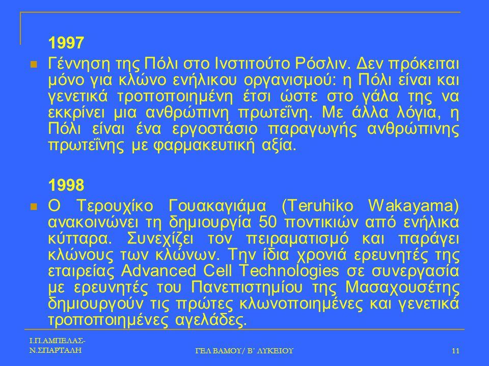 Ι.Π.ΑΜΠΕΛΑΣ- Ν.ΣΠΑΡΤΑΛΗ ΓΕΛ ΒΑΜΟΥ/ Β΄ ΛΥΚΕΙΟΥ 11 1997  Γέννηση της Πόλι στο Ινστιτούτο Ρόσλιν. Δεν πρόκειται μόνο για κλώνο ενήλικου οργανισμού: η Πό