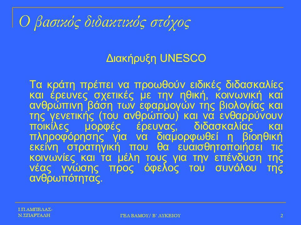 Ι.Π.ΑΜΠΕΛΑΣ- Ν.ΣΠΑΡΤΑΛΗ ΓΕΛ ΒΑΜΟΥ/ Β΄ ΛΥΚΕΙΟΥ 2 Ο βασικός διδακτικός στόχος Διακήρυξη UNESCO Τα κράτη πρέπει να προωθούν ειδικές διδασκαλίες και έρευν
