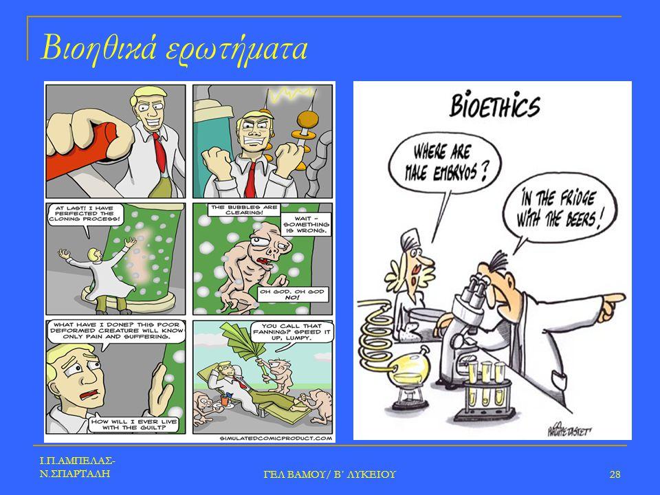 Ι.Π.ΑΜΠΕΛΑΣ- Ν.ΣΠΑΡΤΑΛΗ ΓΕΛ ΒΑΜΟΥ/ Β΄ ΛΥΚΕΙΟΥ 28 Βιοηθικά ερωτήματα