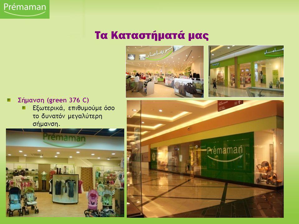 Τα Καταστήματά μας Σήμανση (green 376 C) Εξωτερικά, επιθυμούμε όσο το δυνατόν μεγαλύτερη σήμανση.