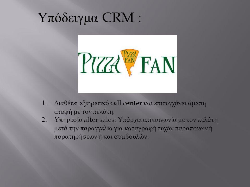 Υπόδειγμα CRM : 1.Διαθέτει εξαιρετικό call center και επιτυγχάνει άμεση επαφή με τον πελάτη.