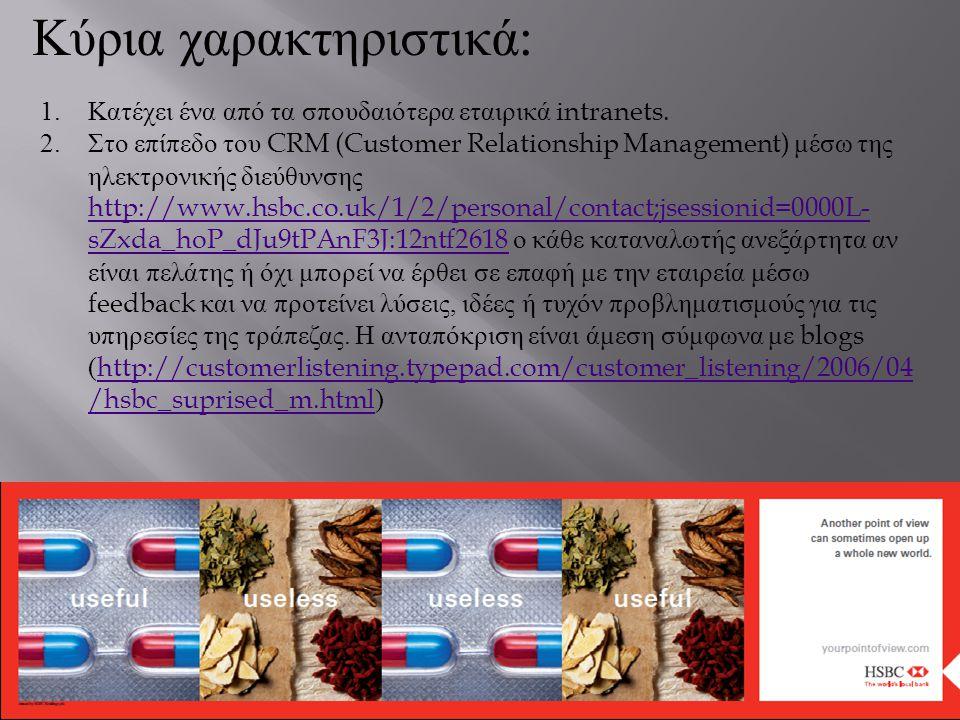 Κύρια χαρακτηριστικά : 1.Κατέχει ένα από τα σπουδαιότερα εταιρικά intranets.