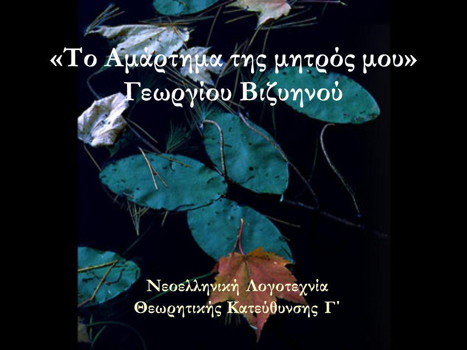«Το Αμάρτημα της μητρός μου» Γεωργίου Βιζυηνού Νεοελληνική Λογοτεχνία Θεωρητικής Κατεύθυνσης Γ΄