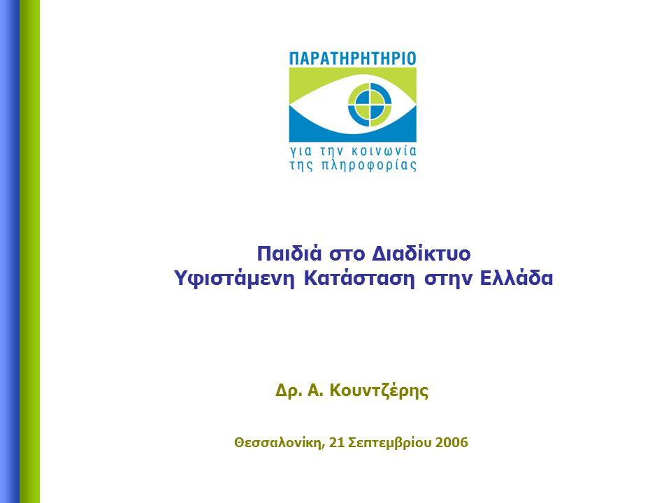 Θεσσαλονίκη, 21 Σεπτεμβρίου 2006 Παιδιά στο Διαδίκτυο Υφιστάμενη Κατάσταση στην Ελλάδα Δρ. Α. Κουντζέρης