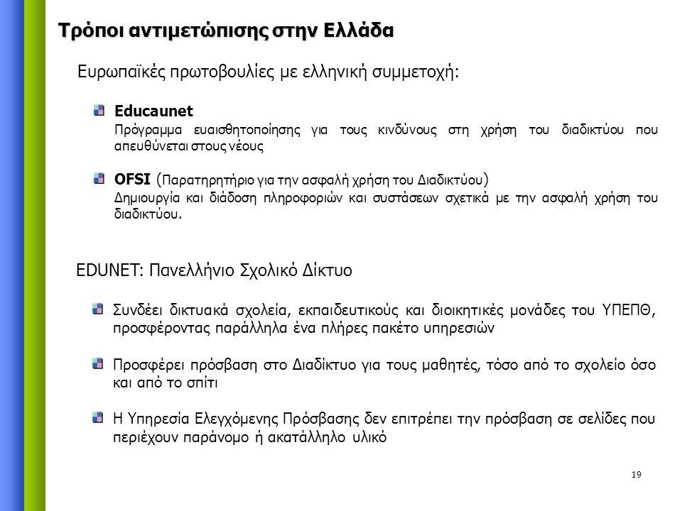 19 Ευρωπαϊκές πρωτοβουλίες με ελληνική συμμετοχή: Educaunet Πρόγραμμα ευαισθητοποίησης για τους κινδύνους στη χρήση του διαδικτύου που απευθύνεται στο
