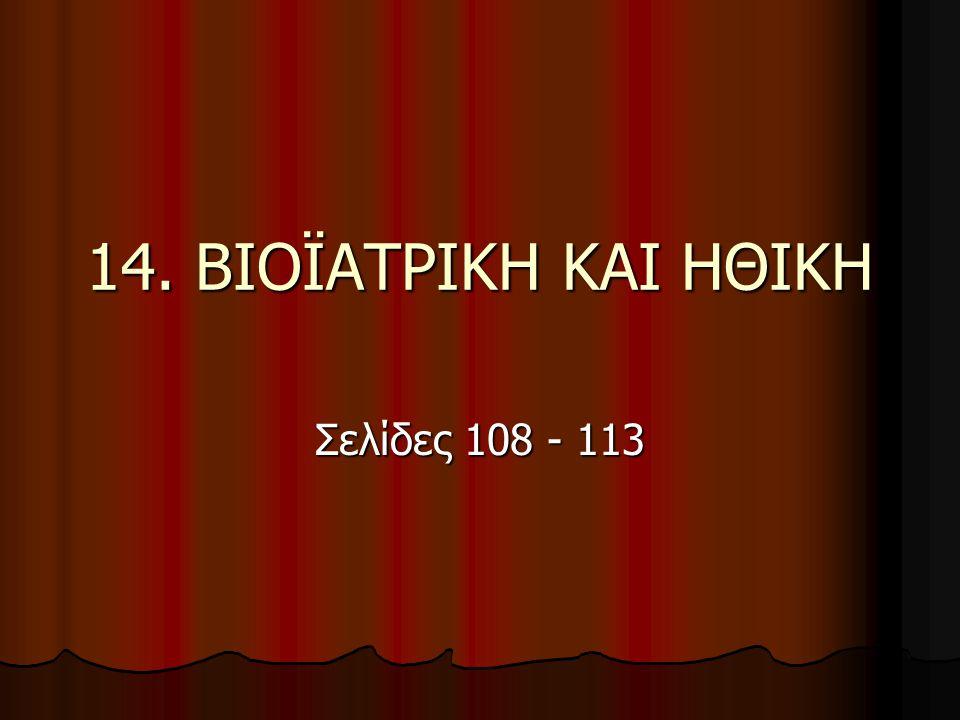 14. ΒΙΟΪΑΤΡΙΚΗ ΚΑΙ ΗΘΙΚΗ Σελίδες 108 - 113