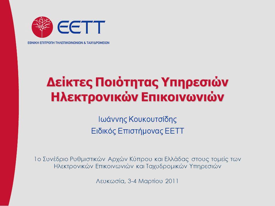 Δείκτες Ποιότητας Υπηρεσιών Ηλεκτρονικών Επικοινωνιών Ιωάννης Κουκουτσίδης Ειδικός Επιστήμονας ΕΕΤΤ 1ο Συνέδριο Ρυθμιστικών Αρχών Κύπρου και Ελλάδας σ