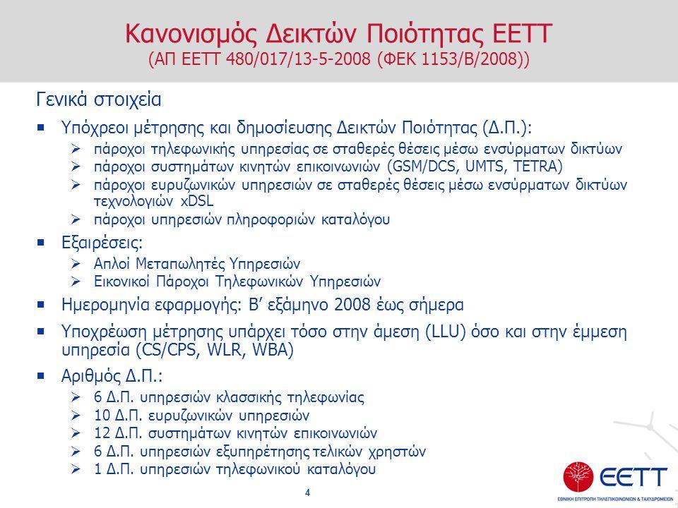 Κανονισμός Δεικτών Ποιότητας ΕΕΤΤ (ΑΠ ΕΕΤΤ 480/017/13-5-2008 (ΦΕΚ 1153/Β/2008)) Γενικά στοιχεία  Υπόχρεοι μέτρησης και δημοσίευσης Δεικτών Ποιότητας