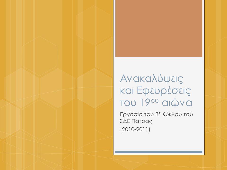 Ανακαλύψεις και Εφευρέσεις του 19 ου αιώνα Εργασία του Β' Κύκλου του ΣΔΕ Πάτρας (2010-2011)