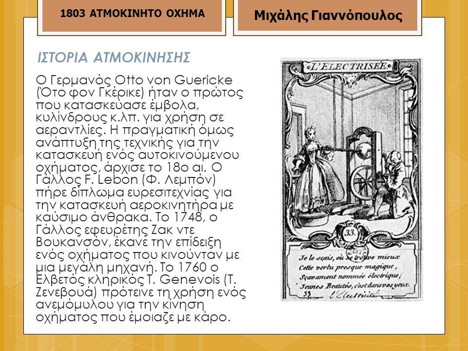 ΙΣΤΟΡΙΑ ΑΤΜΟΚΙΝΗΣΗΣ Ο Γερμανός Οttο νοn Guericke (Ότο φον Γκέρικε) ήταν ο πρώτος που κατασκεύασε έμβολα, κυλίνδρους κ.λπ.