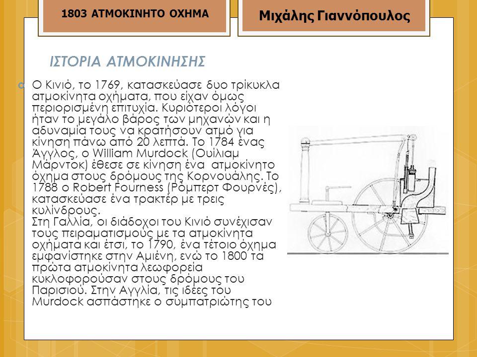 ΙΣΤΟΡΙΑ ΑΤΜΟΚΙΝΗΣΗΣ  Ο Κινιό, το 1769, κατασκεύασε δυο τρίκυκλα ατμοκίνητα οχήματα, που είχαν όμως περιορισμένη επιτυχία.