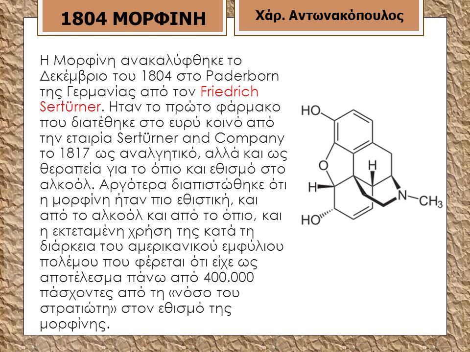Η Μορφίνη ανακαλύφθηκε το Δεκέμβριο του 1804 στο Paderborn της Γερμανίας από τον Friedrich Sertürner.