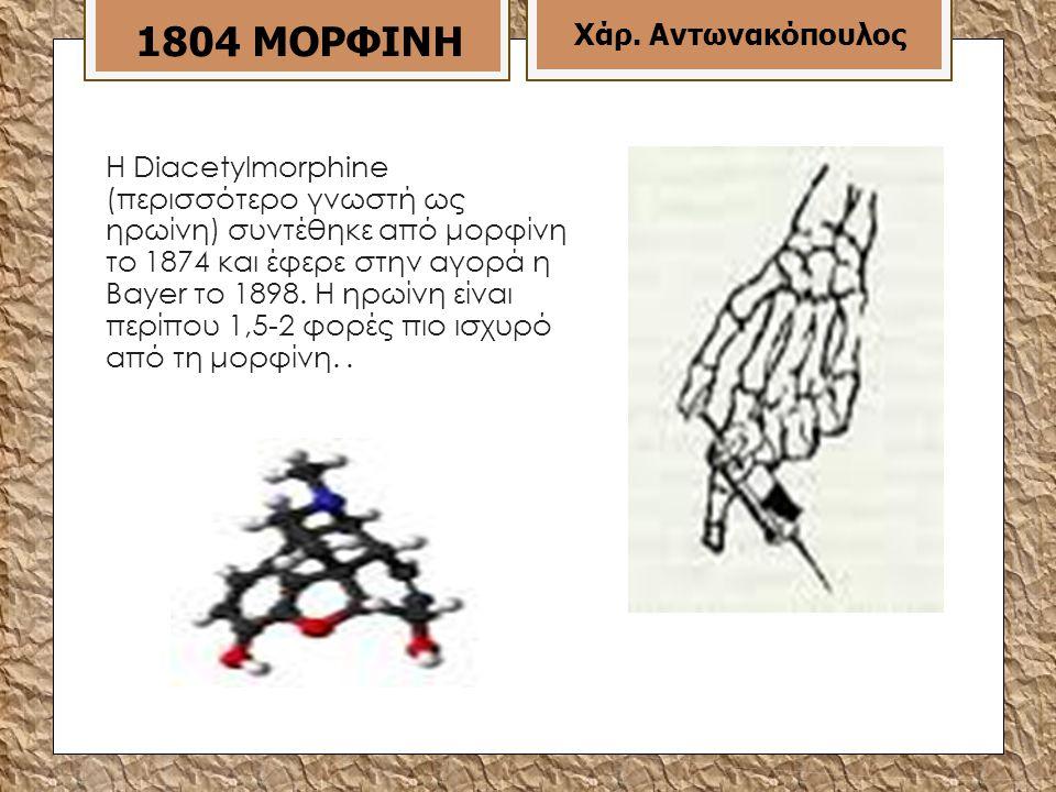 Η Diacetylmorphine (περισσότερο γνωστή ως ηρωίνη) συντέθηκε από μορφίνη το 1874 και έφερε στην αγορά η Bayer το 1898.