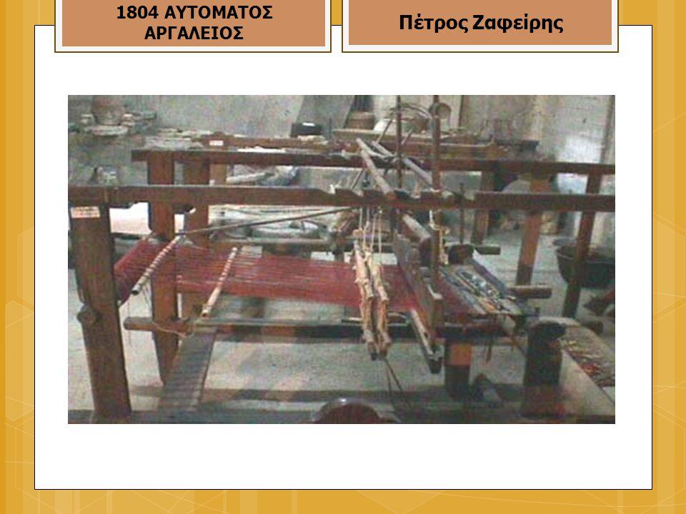 1804 ΑΥΤΟΜΑΤΟΣ ΑΡΓΑΛΕΙΟΣ Πέτρος Ζαφείρης