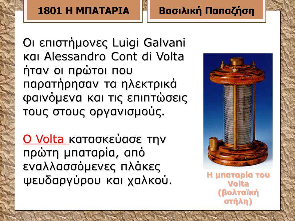 Οι επιστήμονες Luigi Galvani και Alessandro Cont di Volta ήταν οι πρώτοι που παρατήρησαν τα ηλεκτρικά φαινόμενα και τις επιπτώσεις τους στους οργανισμούς.