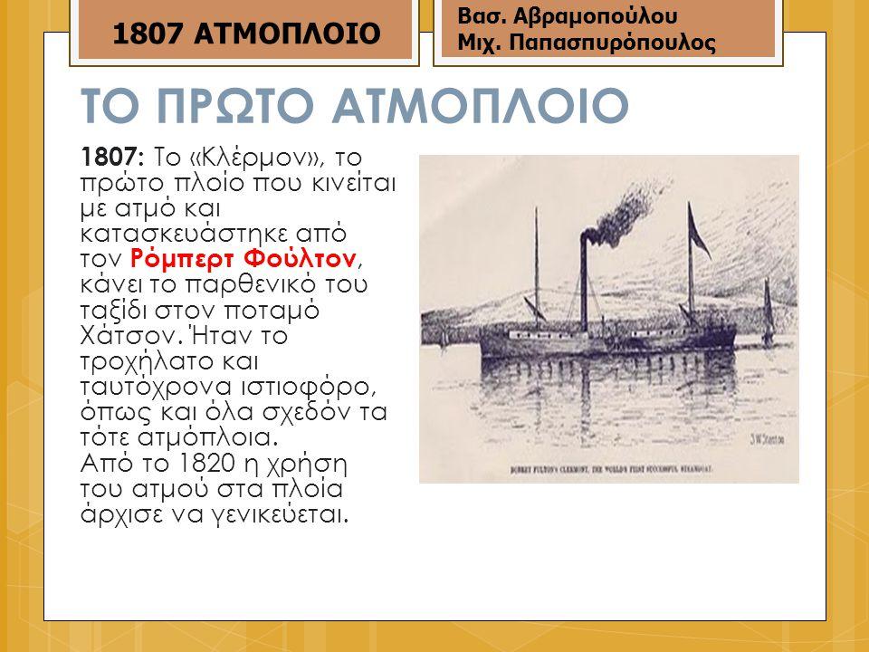 ΤΟ ΠΡΩΤΟ ΑΤΜΟΠΛΟΙΟ 1807: Το «Κλέρμον», το πρώτο πλοίο που κινείται με ατμό και κατασκευάστηκε από τον Ρόμπερτ Φούλτον, κάνει το παρθενικό του ταξίδι στον ποταμό Χάτσον.