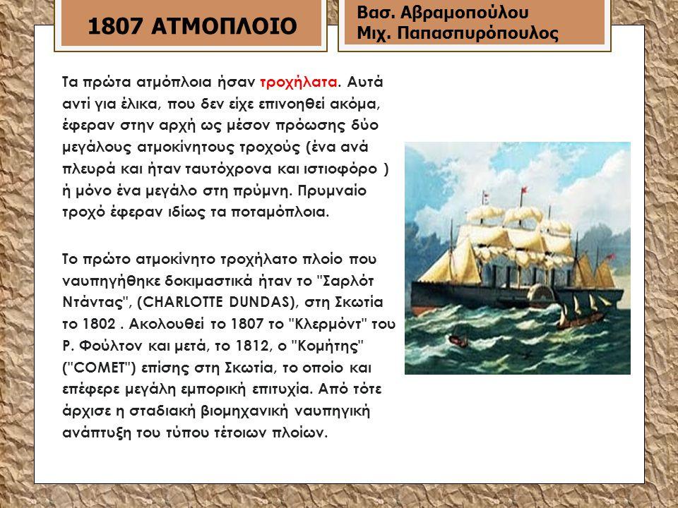 Τα πρώτα ατμόπλοια ήσαν τροχήλατα.