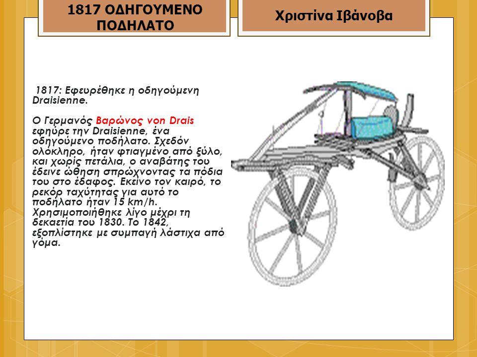 1817: Εφευρέθηκε η οδηγούμενη Draisienne.