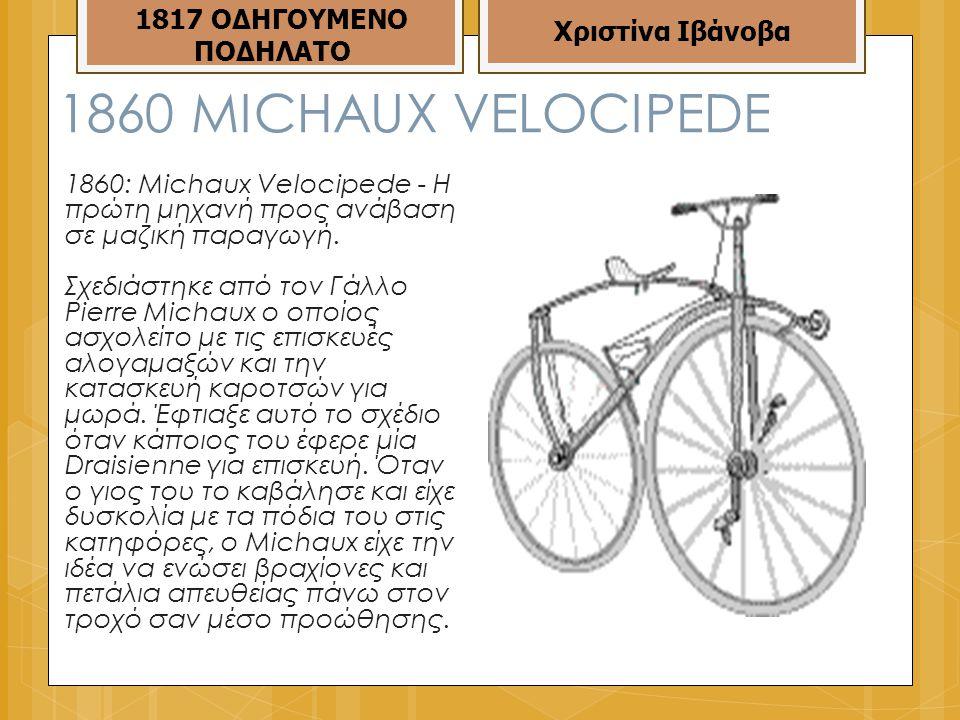 1860 MICHAUX VELOCIPEDE 1860: Michaux Velocipede - Η πρώτη μηχανή προς ανάβαση σε μαζική παραγωγή.