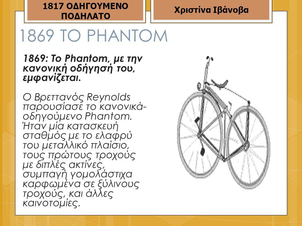 1869 ΤΟ PHANTOM 1869: Το Phantom, με την κανονική οδήγησή του, εμφανίζεται.