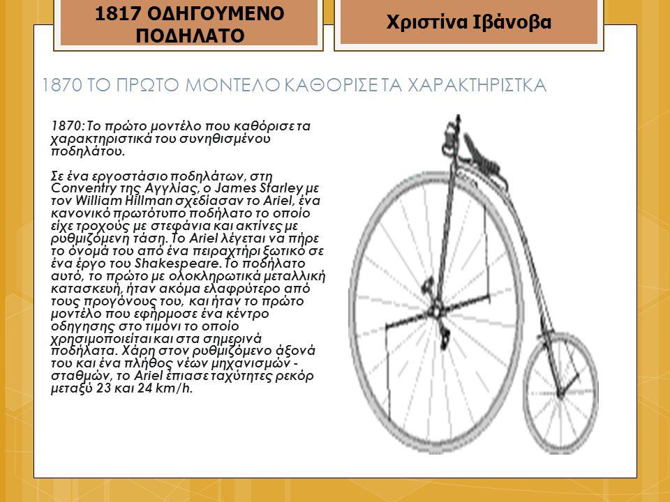 1870 ΤΟ ΠΡΩΤΟ ΜΟNTΕΛΟ ΚΑΘΟΡΙΣΕ ΤΑ ΧΑΡΑΚΤΗΡΙΣΤΚΑ 1870: Το πρώτο μοντέλο που καθόρισε τα χαρακτηριστικά του συνηθισμένου ποδηλάτου.