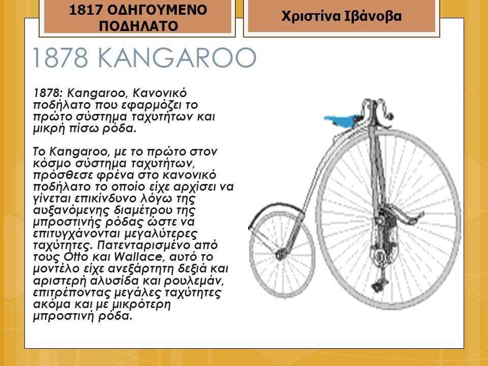 1878 KANGAROO 1878: Kangaroo, Κανονικό ποδήλατο που εφαρμόζει το πρώτο σύστημα ταχυτήτων και μικρή πίσω ρόδα.