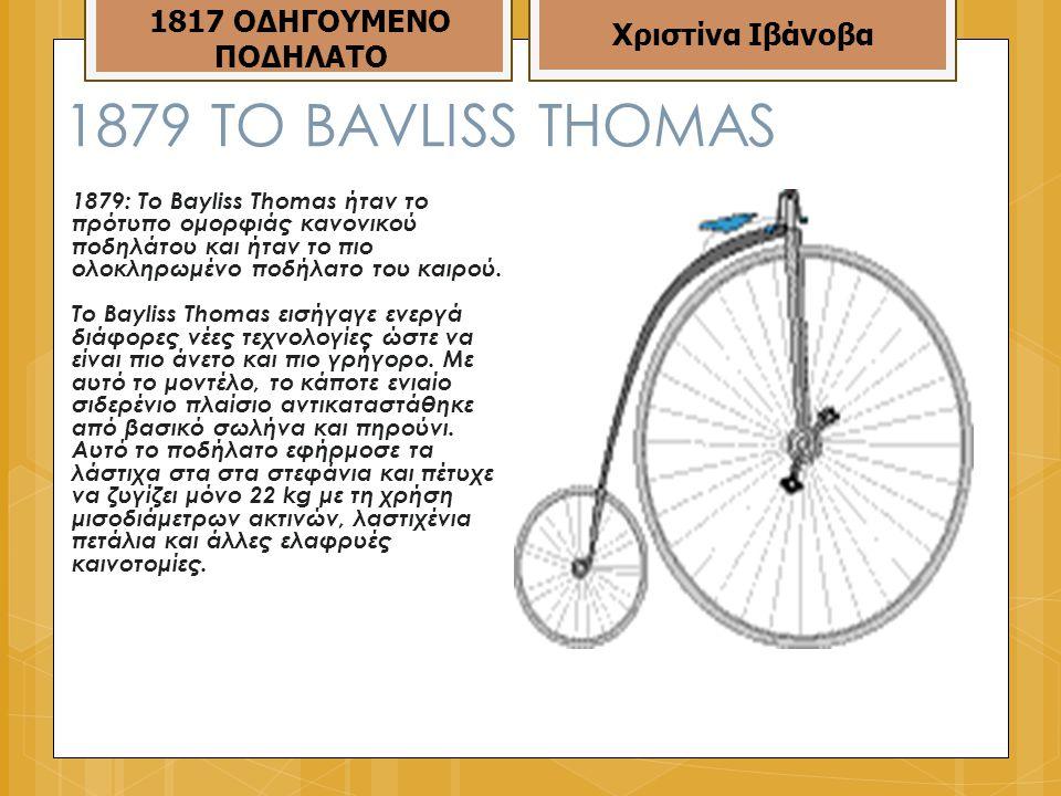 1879 ΤΟ BAVLISS THOMAS 1879: Το Bayliss Thomas ήταν το πρότυπο ομορφιάς κανονικού ποδηλάτου και ήταν το πιο ολοκληρωμένο ποδήλατο του καιρού.