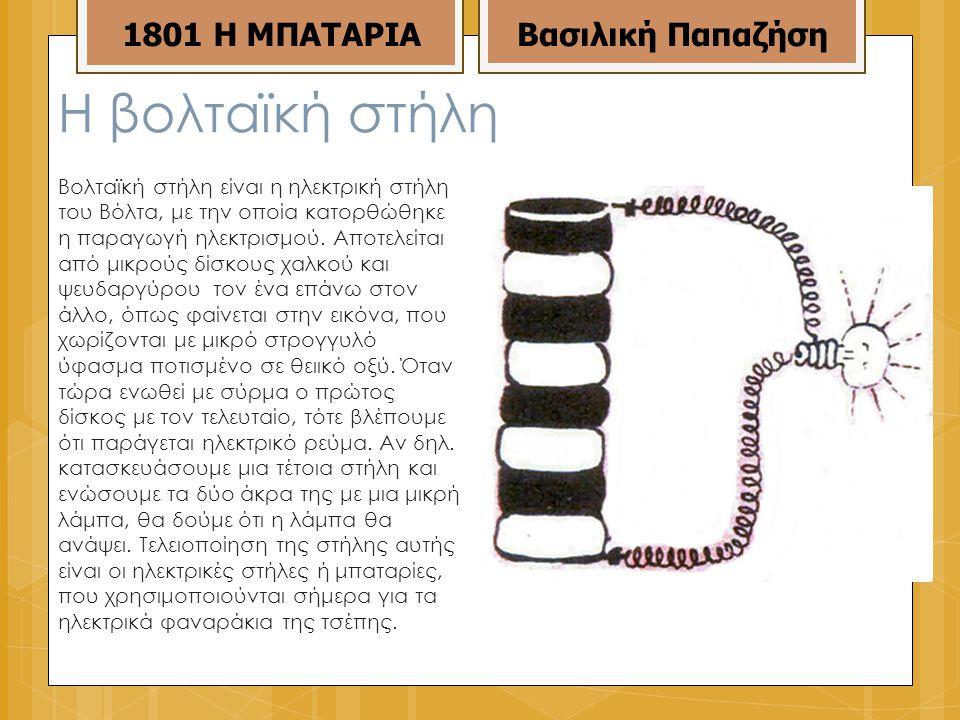 Η βολταϊκή στήλη Βολταϊκή στήλη είναι η ηλεκτρική στήλη του Βόλτα, με την οποία κατορθώθηκε η παραγωγή ηλεκτρισμού.
